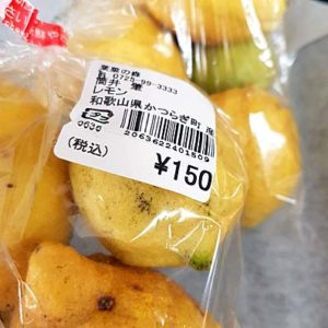 Japanische Zitronen auf einem lokalen Markt