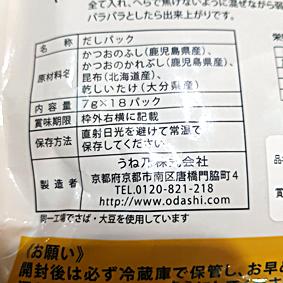 Hochwertiges Dashi-Paku ohne weitere Zusatzstoffe