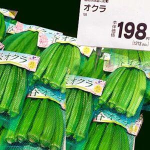 Okra in einem japanischen Supermarkt