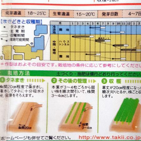 Mitsuba-Samen von Takii der im Kansai üblichen Kulturform